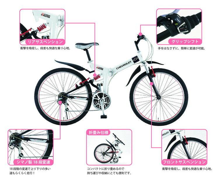 自転車の シボレー 自転車 26インチ : ... 26インチ 自転車本体 折畳み