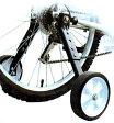 20インチ〜 26インチ対応 大人用補助車 自転車用品