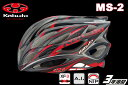Helmet MS -2 for OGK KABUTO Aussie Kay helmet bicycles