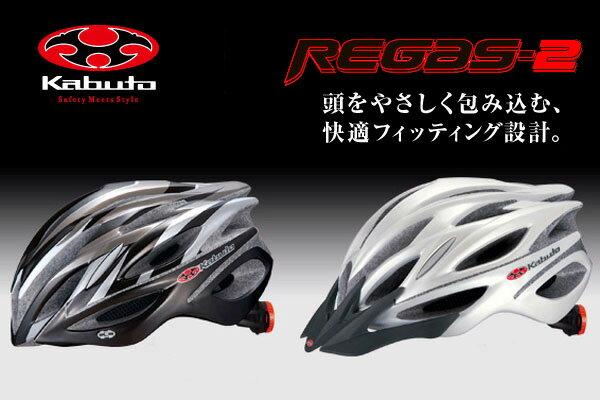 自転車用 自転車用ヘルメット ogk : ... 自転車用ヘルメット REGAS-2