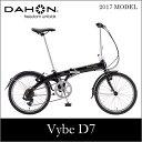 【送料無料】DAHON ダホン Vybe D7 ヴァイブ ブラック 20インチ 折りたたみ自転車 2017年モデル