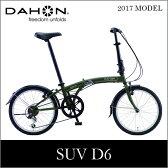 【送料無料】DAHON ダホン SUV D6 エスユーヴィー カーキー 20インチ 折りたたみ自転車 2017年モデル