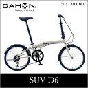 【送料無料】DAHON ダホン SUV D6 エスユーヴィー ベージュ 20インチ 折りたたみ自転車 2017年モデル