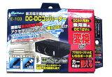 大自工業 DCDC コンバーター ソケットタイプ3A E-103