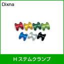 Dixna ディズナ Hステムクランプ 31.8mm レッド自転車部品 サイクルパーツ ハンドルクランプ