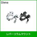 Dixna ディズナ レバーコラムマウント OS(1-1/8 ) シルバー自転車部品 サイクルパーツ シフトパーツ