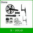 Dixna ディズナ ラ・クランク 自転車