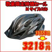 【数量限定セール】PROWELL プロウェル 大人用ヘルメット F-44R Raden Neo Blade Black 自転車 サイクル 【Mサイズのみ】