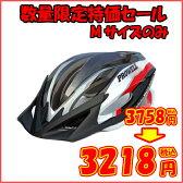 【数量限定セール】PROWELL プロウェル 大人用ヘルメット F-44R Raden NeoBlade Red/Black 自転車 サイクル 【Mサイズのみ】