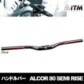 ITM アルミハンドルバー ALCOR 80 SEMI RISE ブラック
