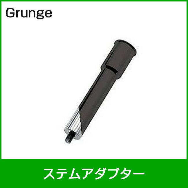 grunge グランジ ステムアダプター ブラック 自転車部品 サイクルパーツ