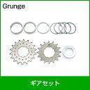grunge グランジ ギアセット 16T・18Tセット 自転車部品 サイクルパーツ シングルギア