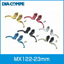 DIA-COMPE ダイアコンペ MX122-22mm ブレーキレバー シルバー 自転車用品
