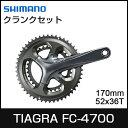 SHIMANO シマノ TIAGRA ティアグラ 2ピースクランクセット FC-4700 2×10S 170mm 52x36T 自転車 コンポーネント
