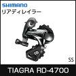 SHIMANO シマノ TIAGRA ティアグラ リアディレイラー RD-4700-SS 10スピード 自転車 コンポーネント