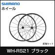SHIMANO シマノ ホイール WH-RS21 ブラック 前後セット 自転車 コンポーネント