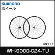 SHIMANO シマノ DURA ACE デュラエース ホイール WH-9000-C24-TU 前後セット