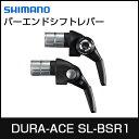 SHIMANO シマノ DURA ACE デュラエース バーエンドシフトレバー SL-BSR1 自転車 コンポーネント