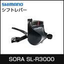 SHIMANO シマノ SORA ソラ SL-R3000 シフトレバー 自転車ロードバイク用品