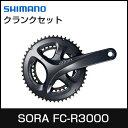 SHIMANO シマノ SORA ソラ FC-R3000 50-34T 165mm クランクセット 自転車ロードバイク用品