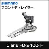 SHIMANO シマノ Claris クラリス フロントディレイラー FD-2400 F 直付 2×8S