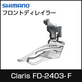 SHIMANO シマノ Claris クラリス フロントディレイラー FD-2403 F 直付 2×8S