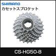 SHIMANO シマノ Claris クラリス CS-HG50-8 カセットスプロケット