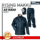 Makku/マック RISING MAKKU/ライジングマック AS-5300 LLサイズ ネイビー(62368-D289) レインウェア 上下セット