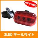 3LED リア用 ブリンクライト 自転車 テールライト