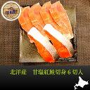 北洋産 天然紅鮭切り身 甘塩仕立て6切入 ☆ほどよい甘塩で脂で味もバッチリです!当店大人気商品!