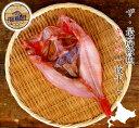 ザ・高級魚きんきの開き 1枚入(約500g)冷凍真空パ