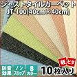 【送料無料】スミノエ ジャストタイルカーペットJT-100( 40cm×40cm)10枚入り【全8色】