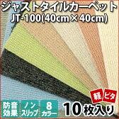 【送料無料】スミノエ ジャストタイルカーペットJT-100(40cm×40cm)10枚入り【全8色】