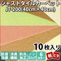 ���ߥΥ����㥹�ȥ����륫���ڥå�JT-200��40×40����10������