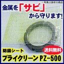 RKP防錆シート(PZ-500)プライクリーン規格サイズ(3.6m×3.6m)4枚入り