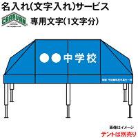 キャラバンワンタッチテント専用文字(20cm角)の画像