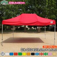 キャラバンワンタッチテントDX-C3045スチールフレーム(3.0m×4.5mサイズ)イベントテント 簡単の画像
