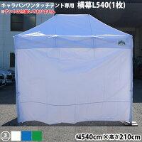キャラバンワンタッチテント用横幕一方幕L540(カラー)(W540cm×H210cm)の画像
