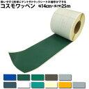 コスモワッペン(テント補修、トラックシート補修、補修テープ)補修用粘着テープ(14cm巾×25m) 送料無料