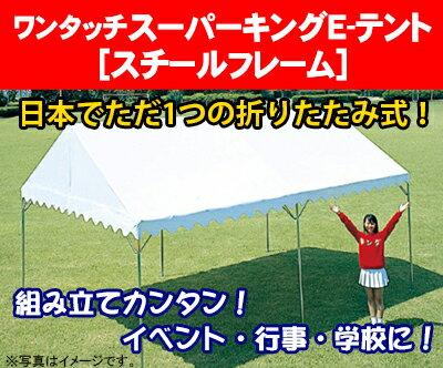 ワンタッチスーパーキングE-テント5号(3×4間)(スチールフレーム 白 エステル帆布天幕)イベントテント 集会用テント 簡単