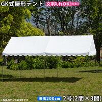 GK 屋形テント2号(2間×3間)白天幕(柱2.0m)イベントテント 集会用テント パイプテント 定番の画像