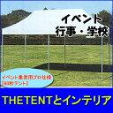 60秒テントS-1(1.8m×1.8m)集会用 イベントテン...