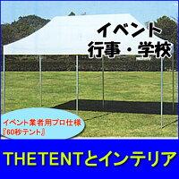 60秒テントS-1(1.8m×1.8m)集会用 イベントテントの画像