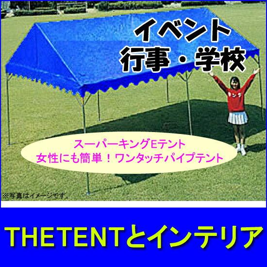 ワンタッチスーパーキングEテント5号(カラー天幕・3間×4間)イベントテント 集会用テント 簡単 送料無料