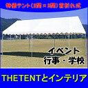 MC特価テント(2間×3間)首折れ式(集会用・イベントテント)【送料無料】