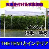 キャラバンテント(スチールタイプ) DX-C3030(集会用・イベントテント)