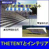 2間×3間 F.S式(伸縮)テント (白)集会用・イベントテント