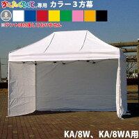 かんたんてんと専用3方幕(KA/8W、KA/8WA用)カラー横幕 風よけ 雨除け 目隠し 仕切りの画像