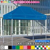 かんたんてんと KA/1.5WA(1.8m×2.7m)(オールアルミフレーム)ワンタッチテント イベントテント UVカット 防水 防炎 日よけ 雨除け 定番 かんたんテント 簡単テントの画像