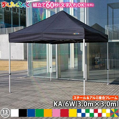 かんたんてんと3 KA/6W(3.0m×3.0m)(スチール&アルミ複合フレーム)ワンタッチテント イベントテント 定番 かんたんテント 簡単テント